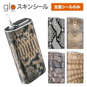 グローシール glo 送料無料 プレゼント ギフト グロー ケース 電子タバコ グロー タバコ グロー シール gloステッカー glo シール スキンシール 全面 セット リアルアニマル柄(爬虫類) ケース カ