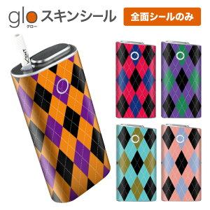 グローシール glo 送料無料 プレゼント ギフト グロー ケース 電子タバコ グロー タバコ グロー シール gloステッカー glo シール スキンシール 全面 セット アーガイル ケース カバー ステッカ