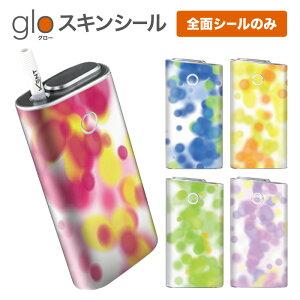 グローシール glo 送料無料 プレゼント ギフト グロー ケース 電子タバコ グロー タバコ グロー シール gloステッカー glo シール スキンシール 全面 セット 水彩柄01 ケース カバー ステッカー