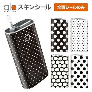 グローシール glo 送料無料 プレゼント ギフト グロー ケース 電子タバコ グロー タバコ グロー シール gloステッカー glo シール スキンシール 全面 セット ドット ケース カバー ステッカー シ