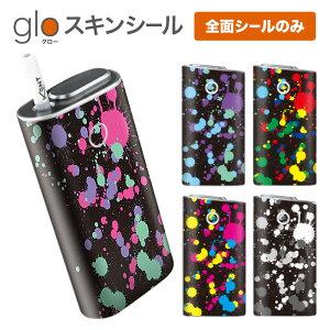 グローシール glo 送料無料 プレゼント ギフト グロー ケース 電子タバコ グロー タバコ グロー シール gloステッカー glo シール スキンシール 全面 セット ペイント/B ケース カバー ステッカ