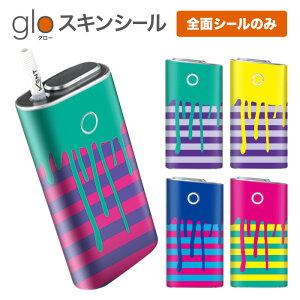 グローシール glo 送料無料 プレゼント ギフト グロー ケース 電子タバコ グロー タバコ グロー シール gloステッカー glo シール スキンシール 全面 セット 垂れペンキ×ボーダー ケース カバー