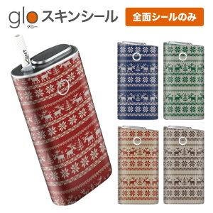 グローシール glo 送料無料 プレゼント ギフト グロー ケース 電子タバコ グロー タバコ グロー シール gloステッカー glo シール スキンシール 全面 セット ノルディック01 ケース カバー ステ