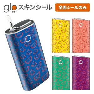 グローシール glo 送料無料 プレゼント ギフト グロー ケース 電子タバコ グロー タバコ グロー シール gloステッカー glo シール スキンシール 全面 セット すいか ケース カバー ステッカー シ