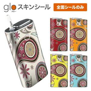 グローシール glo 送料無料 プレゼント ギフト グロー ケース 電子タバコ グロー タバコ グロー シール gloステッカー glo シール スキンシール 全面 セット ペイズリー柄1 ケース カバー ステッ