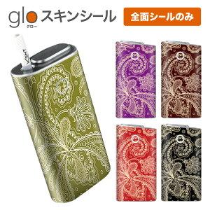 グローシール glo 送料無料 プレゼント ギフト グロー ケース 電子タバコ グロー タバコ グロー シール gloステッカー glo シール スキンシール 全面 セット ペイズリー柄2 ケース カバー ステッ