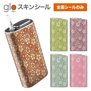 グローシール glo 送料無料 プレゼント ギフト グロー ケース 電子タバコ グロー タバコ グロー シール gloステッカー glo シール スキンシール 全面 セット 花柄 ケース カバー ステッカー シー
