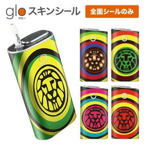 グローシール glo 送料無料 プレゼント ギフト グロー ケース 電子タバコ グロー タバコ グロー シール gloステッカー glo シール スキンシール 全面 セット アップらいおん ケース カバー ステ