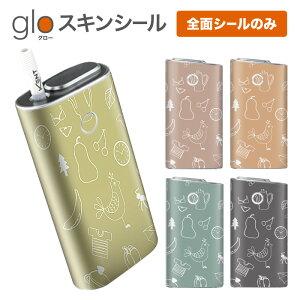 グローシール glo 送料無料 プレゼント ギフト グロー ケース 電子タバコ グロー タバコ グロー シール gloステッカー glo シール スキンシール 全面 セット 手書き1 ケース カバー ステッカー