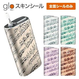 グローシール glo 送料無料 プレゼント ギフト グロー ケース 電子タバコ グロー タバコ グロー シール gloステッカー glo シール スキンシール 全面 セット 楽譜 ケース カバー ステッカー シー
