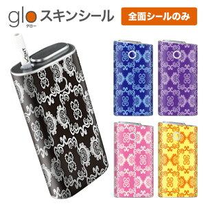 グローシール glo 送料無料 プレゼント ギフト グロー ケース 電子タバコ グロー タバコ グロー シール gloステッカー glo シール スキンシール 全面 セット 幾何学模様 ケース カバー ステッカ