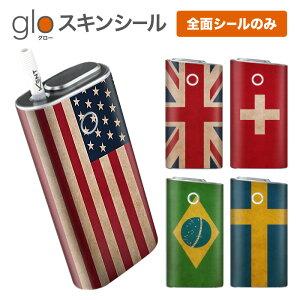 グローシール glo 送料無料 プレゼント ギフト グロー ケース 電子タバコ グロー タバコ グロー シール gloステッカー glo シール スキンシール 全面 セット 世界の国旗 ケース カバー ステッカ