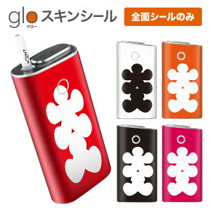 グローシール glo 送料無料 プレゼント ギフト グロー ケース 電子タバコ グロー タバコ グロー シール gloステッカー glo シール スキンシール 全面 セット 大入り ケース カバー ステッカー シ