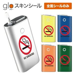 グローシール glo 送料無料 プレゼント ギフト グロー ケース 電子タバコ グロー タバコ グロー シール gloステッカー glo シール スキンシール 全面 セット 禁煙者専用 ケース カバー ステッカ