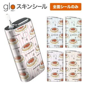 グローシール glo 送料無料 プレゼント ギフト グロー ケース 電子タバコ グロー タバコ グロー シール gloステッカー glo シール スキンシール 全面 セット ケーキ×ストライプ ケース カバー