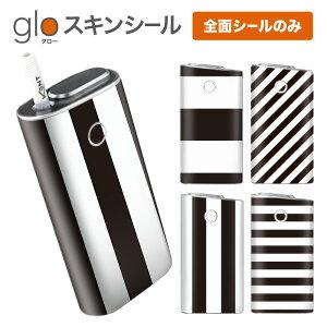グローシール glo 送料無料 プレゼント ギフト グロー ケース 電子タバコ グロー タバコ グロー シール gloステッカー glo シール スキンシール 全面 セット モノトーンストライプ ケース カバ