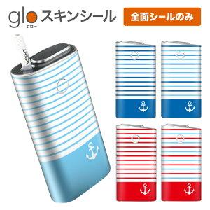 グローシール glo 送料無料 プレゼント ギフト グロー ケース 電子タバコ グロー タバコ グロー シール gloステッカー glo シール スキンシール 全面 セット マリンボーダー ケース カバー ステ