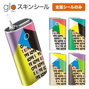 グローシール glo 送料無料 プレゼント ギフト グロー ケース 電子タバコ グロー タバコ グロー シール gloステッカー glo シール スキンシール 全面 セット ラブカラフル ケース カバー ステッ