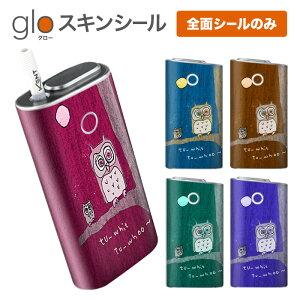 グローシール glo 送料無料 プレゼント ギフト グロー ケース 電子タバコ グロー タバコ グロー シール gloステッカー glo シール スキンシール 全面 セット ふくろう01 ケース カバー ステッカ