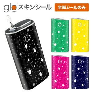 グローシール glo 送料無料 プレゼント ギフト グロー ケース 電子タバコ グロー タバコ グロー シール gloステッカー glo シール スキンシール 全面 セット ケース カバー ステッカー シール ス