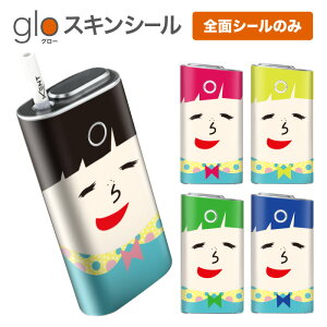 グローシール glo 送料無料 プレゼント ギフト グロー ケース 電子タバコ グロー タバコ グロー シール gloステッカー glo シール スキンシール 全面 セット ドアップ ケース カバー ステッカー