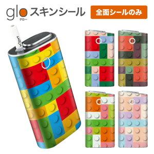 グローシール glo 送料無料 プレゼント ギフト グロー ケース 電子タバコ グロー タバコ グロー シール gloステッカー glo シール スキンシール 全面 セット ブロック ケース カバー ステッカー