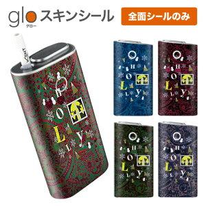 グローシール glo 送料無料 プレゼント ギフト グロー ケース 電子タバコ グロー タバコ グロー シール gloステッカー glo シール スキンシール 全面 セット HOLLY ケース カバー ステッカー シー