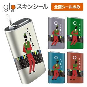 グローシール glo 送料無料 プレゼント ギフト グロー ケース 電子タバコ グロー タバコ グロー シール gloステッカー glo シール スキンシール 全面 セット JAZZ ケース カバー ステッカー シー