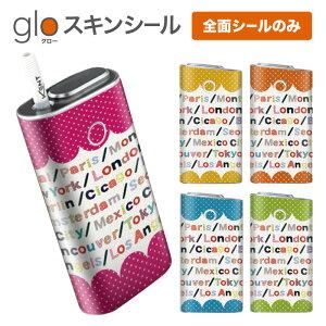 グローシール glo 送料無料 プレゼント ギフト グロー ケース 電子タバコ グロー タバコ グロー シール gloステッカー glo シール スキンシール 全面 セット ロゴ ケース カバー ステッカー シー
