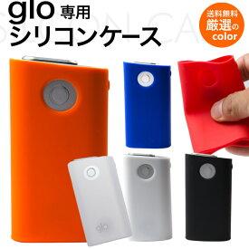 gloケース グロー 本体キット glo ホルダー glo電子タバコ 電子タバコ ケース 電子タバコ シリコン ソフト カバー シンプル おしゃれ 革 人気 便利 電子たばこ フルカバー