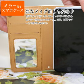スマホケース 手帳型 全機種対応 iphone12 ケース mini pro iPhoneSE 第2世代 iPhone11ケース iPhone11Proケース iPhone11ProMax iPhone XR x xs iPhone8 SO-02J SO-01J SOV34 mirror ミラー 鏡 化粧直し 便利 601SO Xperia aquos iPhone6 iPhone6s iPhoneXs iPhoneXR