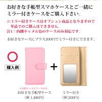 スマホケース手帳型ケース全機種対応iPhone11ケースiPhone11ProケースiPhone11ProMaxiPhoneXRxxsiPhone8iPhone7SO-02JSO-01JSOV34mirrorミラーケース鏡化粧直しお色直し便利601SOXperiaaquosiPhone6iPhone6siPhoneXsiPhoneXsMaxiPhoneXR
