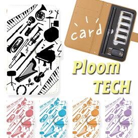 プルームテック ケース Ploom TECH 送料無料 プレゼント ギフト 電子タバコ タバコ カバー 収納ケース 本体 電子たばこ タバコケース 煙草 シンプル 楽器 ミュージック