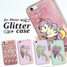 iPhone Xs ケース iPhone Xs Max iPhone XR iPhone8 iPhone8Plus スマホケース シンプル iPhoneX iPhone7 iPhone7 PLUS iphone 6 Plu iphone6 iPhone6s アイフォンテン アイフォン グリッター ユニコーン セミオーダー unicorn かわいい glitter ラメ