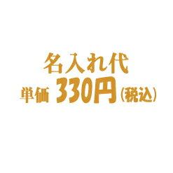 ■名入れ代/▼【300円+税】