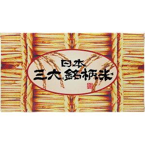 銘柄米セット(450g) (POg) (42)▼お買い物マラソン 食べ物 出産内祝い お米 内祝い お返し 会社 新築内祝い 快気祝い 引き出物 見舞い ギフト 食べ物 【SS】