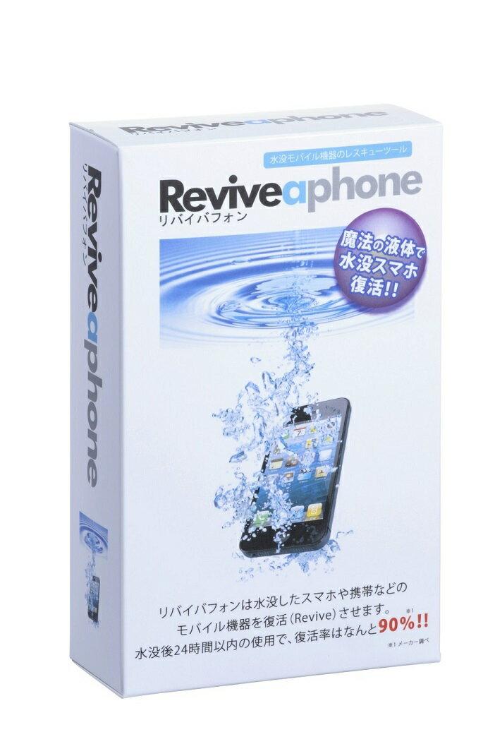 究極の水没モバイル機器レスキューツールリバイバフォン・リペアキット日本正規版【Reviveaphone】