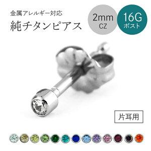 【金属アレルギー対応】チタンファーストピアス・セカンドピアス 1.2mm(16G)軸太ロングポストチタンピアス 14色から選べる2mmCZ スタッドタイプ(片耳用) [E0194-CZM-S]