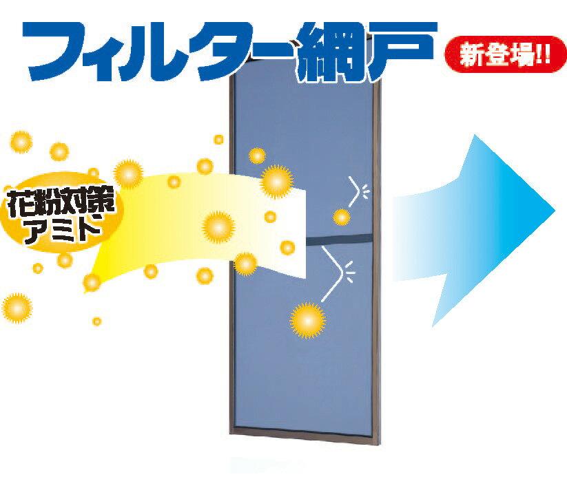 フィルター網戸-花粉対策用網戸-W752-850H952-1050