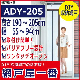 【玄関網戸/DIY網戸】網戸屋一番(ADY-205)