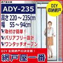 【玄関網戸/DIY網戸】網戸屋一番(ADY-235)