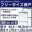 フリーサイズ網戸 60-60型 横幅84.0-86.0cm 高さ178.0-181.3cm 中桟付き