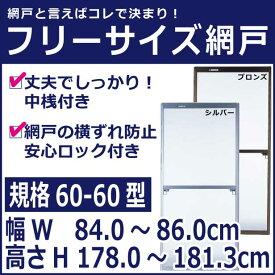 フリーサイズ網戸 60-60型 (網戸レール間寸法H1780mm〜1811mmガラス戸幅W840〜860mm用)