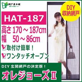 玄関網戸「オレジョーズ2」HAT-187