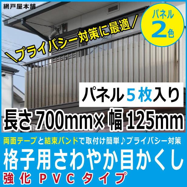 格子用さわやか目かくし 強化PVCタイプ(パネル巾125mm縦700mm5枚入り) 格子 目隠しパネル