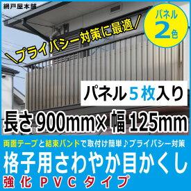 格子用さわやか目かくし 強化PVCタイプ(パネル巾125mm縦900mm5枚入り)【格子間寸法90〜110mm用】 格子 目隠しパネル