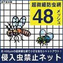 網戸 / 侵入虫禁止ネット〜アミドロジーシリーズ〜(91cm巾×2m巻)