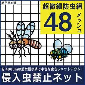 侵入虫禁止ネット 〜アミドロジーシリーズ〜(約40メッシュ / 91cm巾×2m巻)張替え網 網戸 防虫網