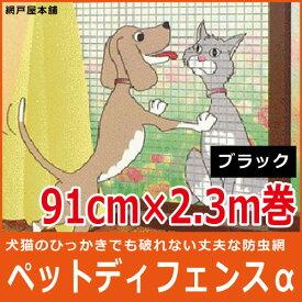ペットディフェンスαブラック(91cm×2.3m )3本以上お買い上げで送料無料!! ペット 網戸 / ペット用網戸
