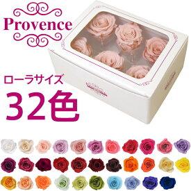 【プリザーブドフラワー】プロヴァンスローズ ローラ6輪  <フラワーアレンジメント・花材・バラ・薔薇>